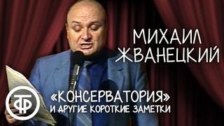 """""""Консерватория"""" и другие короткие заметки  Михаил Жванецкий (1987)"""