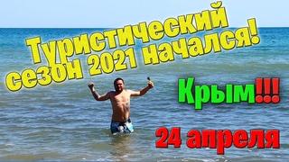 Отдых в Крыму 2021! Уже купаемся, погода, слушаем прогнозы, новости...