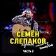 Семен Слепаков - 8 марта