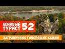Ленивый турист Заграничные говорящие камни Выпуск 52