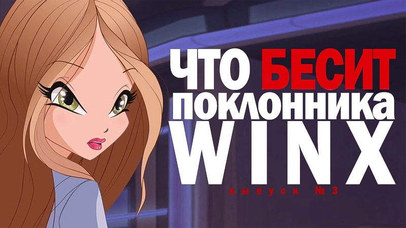 Что БЕСИТ поклонника WINX 3 Где баттерфликс РОКСИ Валтор НЮНЯ