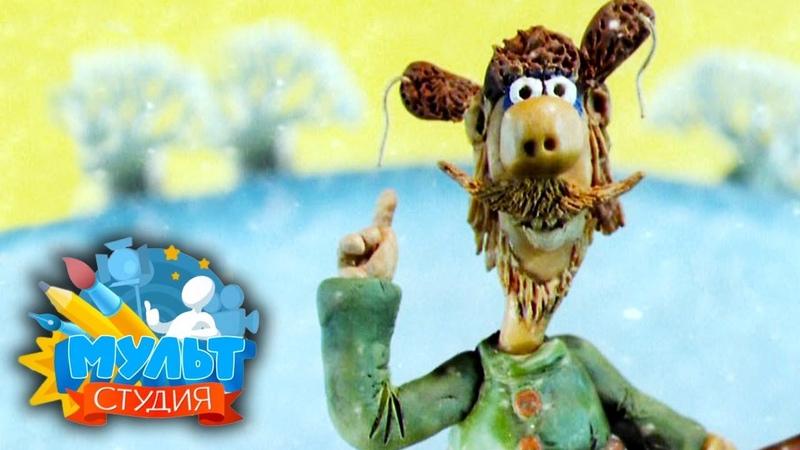 Мультстудия Выпуск 4 Пластилиновые мультфильмы японская анимация Карусель