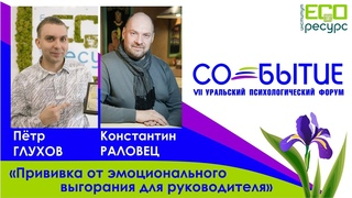"""VII Психологический Форум """"СО-бытие"""" 2021"""