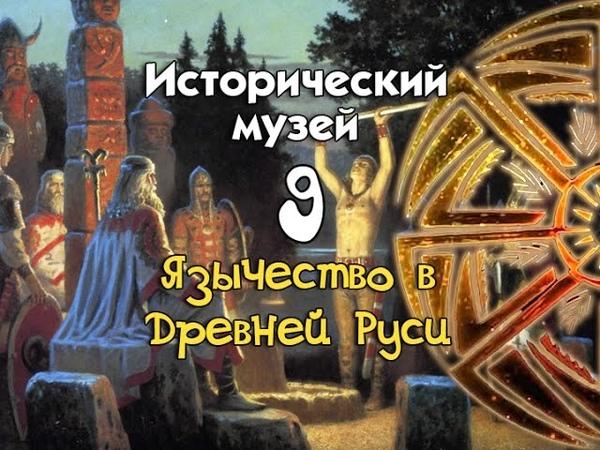 Исторический музей 9 Язычество в Древней Руси