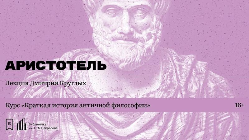 Аристотель Лекция Дмитрия Круглых