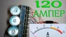 Регулятор мощности (Диммер) на 120 Ампер Своими руками очень простой........