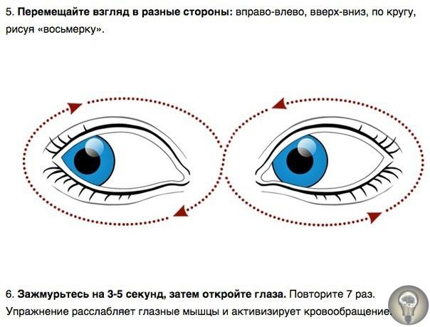 10 быстрых упражнений для улучшения зрения Зарядка для глаз творит чудеса, но только если выполнять ее регулярно. Предлагаем комплекс из 10 простых упражнений, который займет у вас не больше 10
