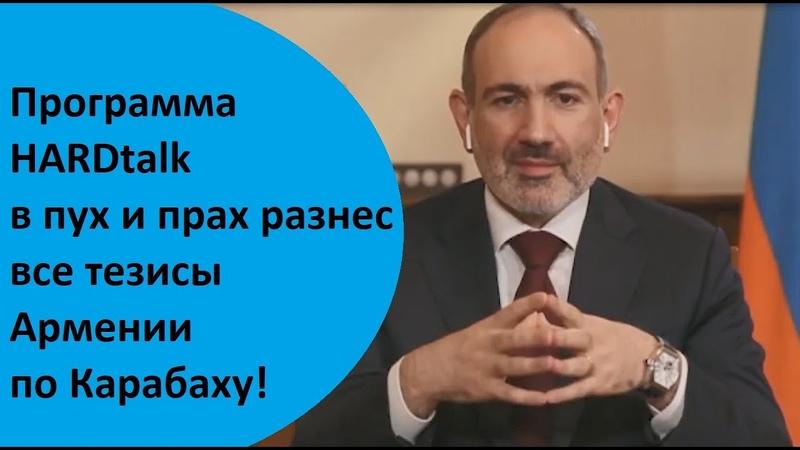Русская версия позора Никола Пашиняна и всей Армении в программе HARDtalk в эфире BBC!