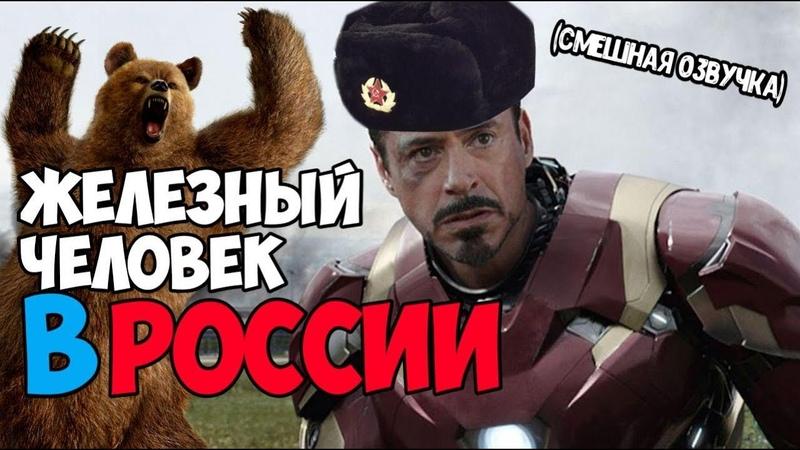 Что если бы Железный Человек жил в России смешная озвучка переозвучка
