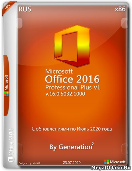 Microsoft Office 2016 Pro Plus VL x86 v.16.0.5032.1000 Июль 2020 By Generation2 (RUS)