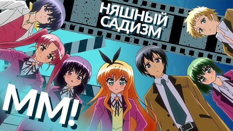 Обзор на аниме MM Двойной мазохизм Мазохизм в квадрате Молодые мазохисты