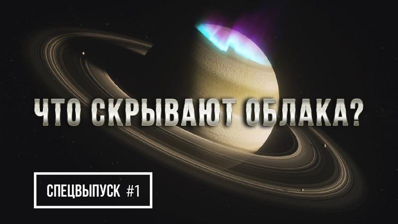 Спецвыпуск 1 Как устроена Система Сатурн Атмосфера Спутники Кольца Состав