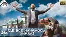 Прохождение Far Cry 5 — Часть 36 Где Все Началось ФИНАЛ PC 🖥 4K 60 fps