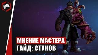МНЕНИЕ МАСТЕРА #233 «Bookcaneer» (Гайд - Стуков)   Heroes of the Storm