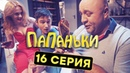 Папаньки ФИНАЛЬНАЯ 16 серия КОНЕЦ 1 СЕЗОНА Комедия Сериал 2018 ЮМОР ICTV