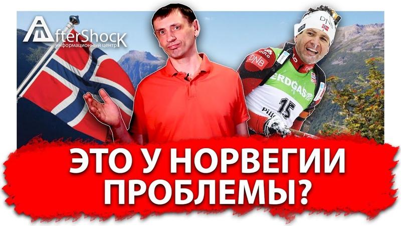 Это в России проблемы? Да Вы на Норвегию посмотрите | Aftershock.news