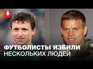 Футболисты кокорин и мамаев избили двух чиновников и белоруса