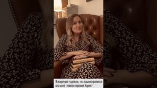 Анна Богстам о книге «Очевидец»