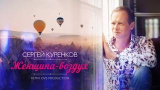 Сергей Куренков - Женщина - воздух (remix ovs production)