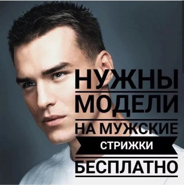 россии создает требуются фотомодели мужчины климат, чистое