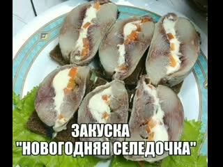 Рулет из сельди с сыром и морковью (ингредиенты в описании)