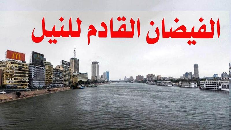 تحذيرات رسمية من فيضان النيل القادم وحقيق 15