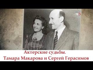 Актерские судьбы. Тамара Макарова и Сергей Герасимов
