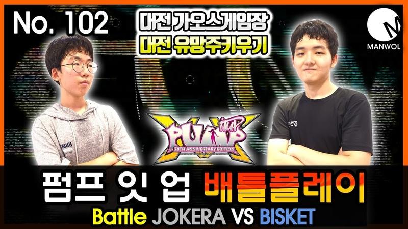펌프 잇 업 배틀플레이 No. 102 대전 가오스게임장 대전유망주 키우기 JOKERA VS BISKET