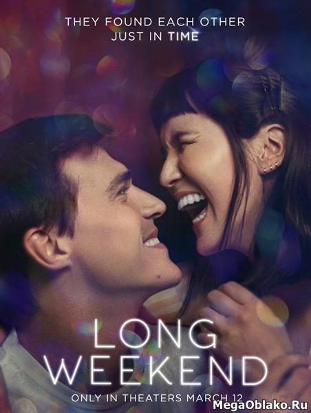 Длинный уик-энд / Long Weekend (2021/WEB-DL/WEB-DLRip)
