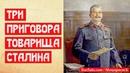 Три приговора товарища Сталина