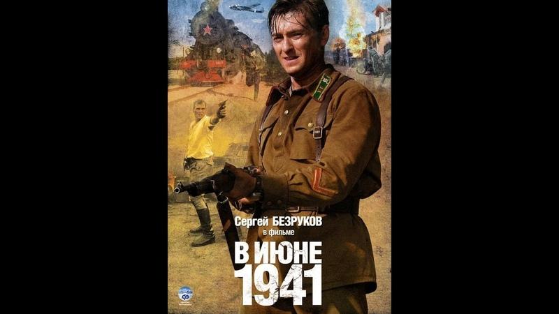 х/ф В июне 1941(2008г.) 1-4 серии.