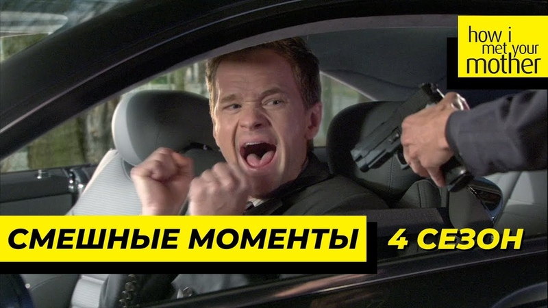 Смешные Моменты   Как Я Встретил Вашу Маму   4 Сезон
