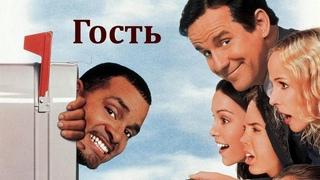 Гость (1995)