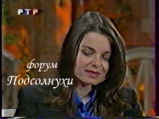 Н.Королева - девичник + инт ю (СИРЕНЕВЫЙ ТУМАН 1999)