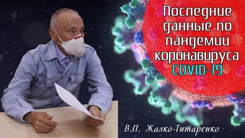 Последние данные по пандемии коронавируса COVID 19 В П Жалко Титаренко