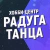 """Хобби-центр """"Радуга танца"""" в Сургуте"""