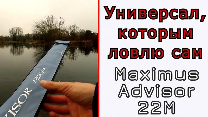 Что может универсальный спиннинг. Maximus Advisor 22M