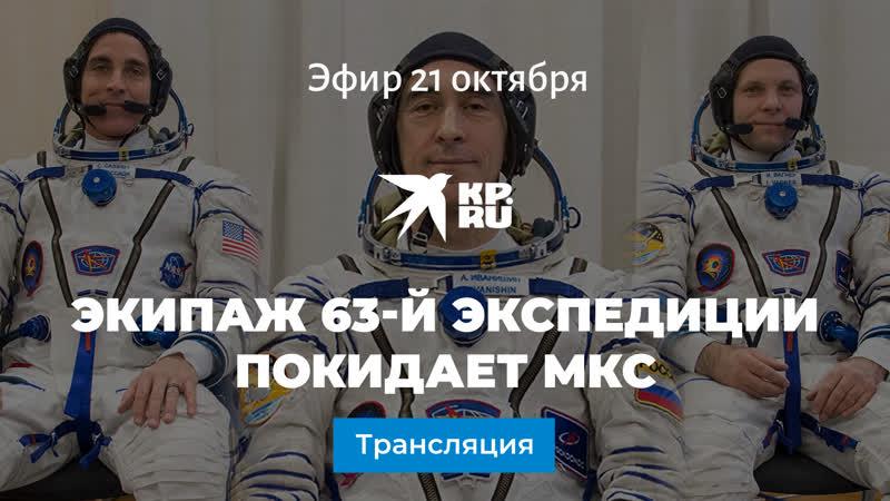 Возвращение на Землю экипаж 63 й экспедиции покидает МКС