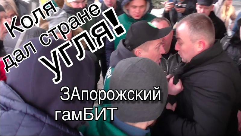 Запорожский гамБИТ Обосранные мусарские наЧальники КОЛЯ ДАЛ стране угля