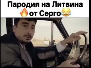 Пародия на Литвинова