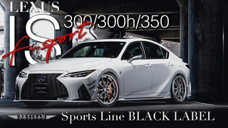 ARTISAN SPIRITS_BLACK LABEL【LEXUS IS 300/300h/350 F-SPORT_BODY KIT】|アーティシャンスピリッツ_ブラックレーベル}
