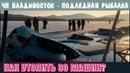 ЧП Массовое утопление 30 авто во Владивостоке, рыбаки на острове Русском. Подледная рыбалка.