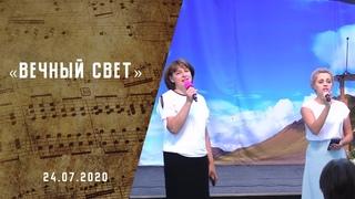 Вечный свет   Христианские песни   Песни АСД   Сhristian song    Прославление  Адвентисты Москвы