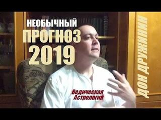 Дон Дружинин | Прогноз на 2019 год. Ведическая Астрология