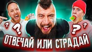 ОТВЕЧАЙ ИЛИ СТРАДАЙ! Габарик и Столярик  VS Макс Топор ЧЕЛЛЕНДЖ!