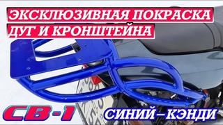 Эксклюзивная покраска синий кэнди защитные дуги Master Bike Honda CB-1 (мотодуги мотозащита CB 400)