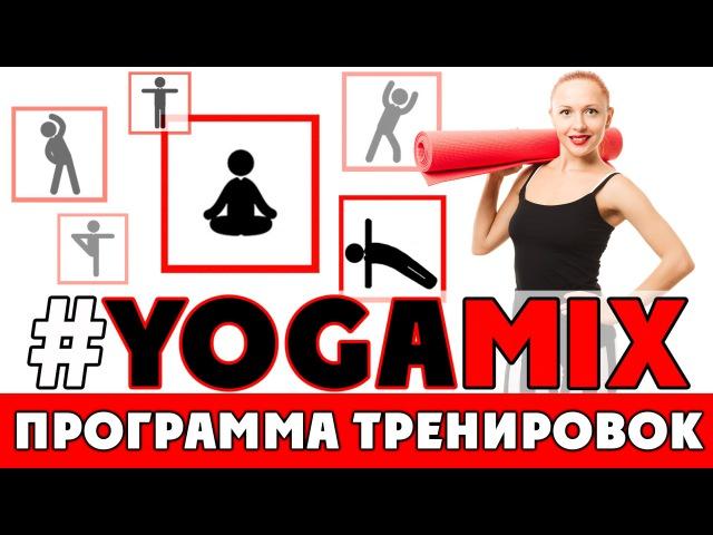 Программа тренировок YOGAMIX Йога для всех Йога для начинающих