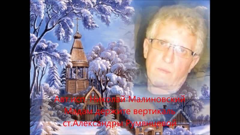 Авт исп Николай Малиновский Мадам держите вертикаль ст Ал Румянцевой