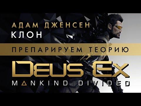 Deus Ex: Mankind Divided - Адам Дженсен - Клон? - Препарируем теорию
