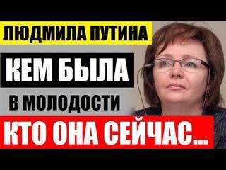 Как выглядела и кем была в молодости бывшая жена Путина. Кто она сейчас на самом деле...